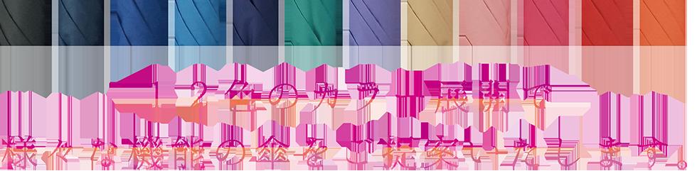12色のカラー展開で様々な機能の傘をご提案いたします